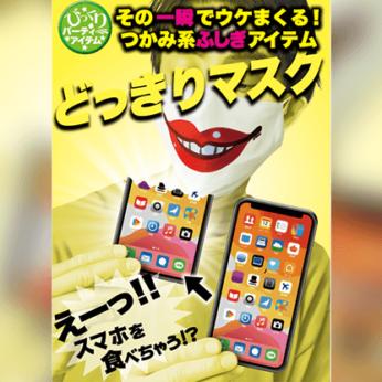 PHONE APPETIT 2022 by Tenyo Magic